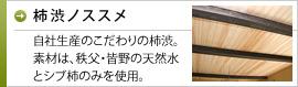 柿渋ノススメ